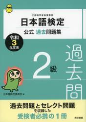 日本語検定公式過去問題集 2級 令和3年度版