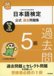 日本語検定公式過去問題集 5級 令和3年度版