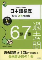 日本語検定公式過去問題集 6・7級 令和3年度版