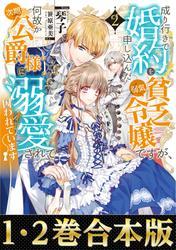 【合本版1-2巻】成り行きで婚約を申し込んだ弱気貧乏令嬢ですが、何故か次期公爵様に溺愛されて囚われています