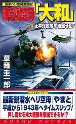 時空潜空母「大和」〈2〉太平洋艦隊を壊滅せよ!