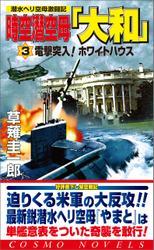 時空潜空母「大和」〈3〉電撃突入!ホワイトハウス
