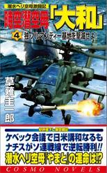 時空潜空母「大和」〈4〉独・ノルマンディー基地を撃滅せよ!