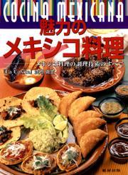 魅力のメキシコ料理~メキシコ料理の調理技術のすべて
