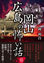 広島岡山の怖い話