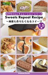 Sweets Repeat Recipe~何度も作りたくなるスイーツレシピ15選 by四万十みやちゃん