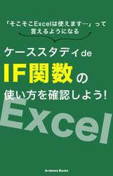 ケーススタディde「IF関数」の使い方を確認しよう!