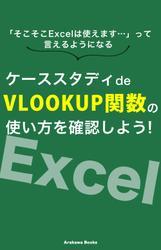 ケーススタディde「VLOOKUP関数」の使い方を確認しよう!