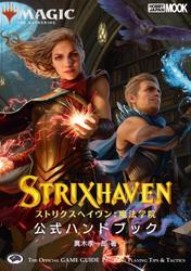 マジック:ザ・ギャザリング ストリクスヘイヴン:魔法学院 公式ハンドブック