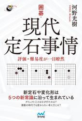 囲碁・現代定石事情