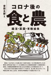 コロナ後の食と農