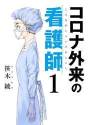 コロナ外来の看護師