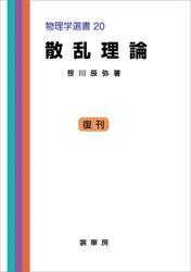 散乱理論 物理学選書 20