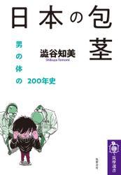 日本の包茎 ――男の体の200年史