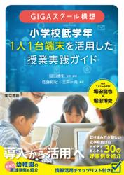 GIGAスクール構想 小学校低学年 1人1台端末を活用した 授業実践ガイド