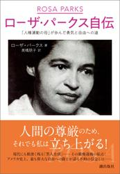 ローザ・パークス自伝 「人権運動の母」が歩んだ勇気と自由への道
