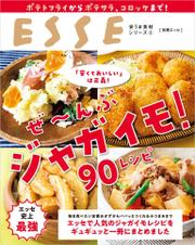 ぜ~んぶ ジャガイモ 90レシピ