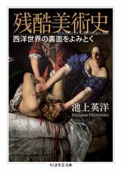 残酷美術史 ──西洋世界の裏面をよみとく