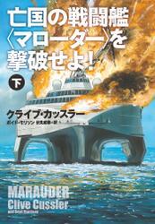 亡国の戦闘艦<マローダー>を撃破せよ!(下)