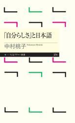 「自分らしさ」と日本語