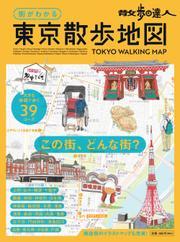 街がわかる 東京散歩地図