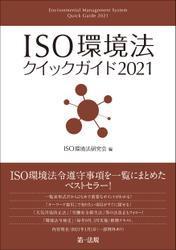 ISO環境法クイックガイド2021