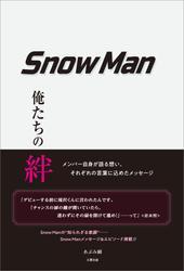 Snow Man ―俺たちの絆―