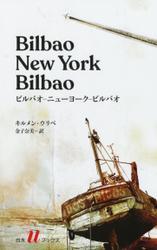 ビルバオ-ニューヨーク-ビルバオ
