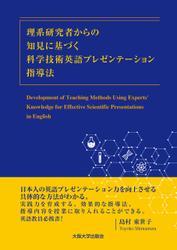 理系研究者からの知見に基づく科学技術英語プレゼンテーション指導法 -Development of Teaching Methods Using Experts' Knowledge for Effective Scientific Presentations in English