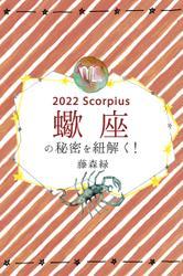 2022年の蠍座の秘密を紐解く!