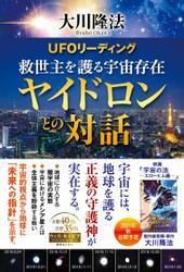 UFOリーディング 救世主を護る宇宙存在ヤイドロンとの対話