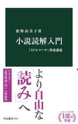 小説読解入門 『ミドルマーチ』教養講義