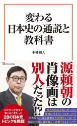変わる日本史の通説と教科書