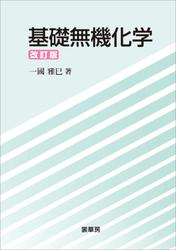 基礎無機化学(改訂版)