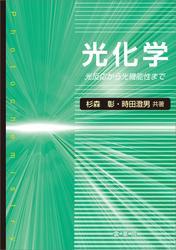 光化学 ―光反応から光機能性まで―
