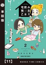 宅飲み残念乙女ズ【単話版】 11