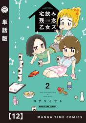 宅飲み残念乙女ズ【単話版】 12