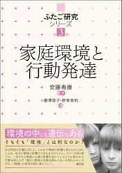 ふたご研究シリーズ 第3巻 家庭環境と行動発達