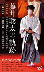 藤井聡太の軌跡 ~400年に一人の天才はいかにして生まれたか~