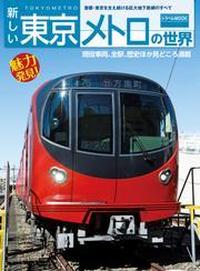 新しい東京メトロの世界