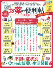 晋遊舎ムック 便利帖シリーズ076 お薬の便利帖 最新版 よりぬきお得版