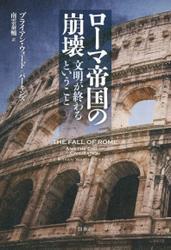 ローマ帝国の崩壊:文明が終わるということ