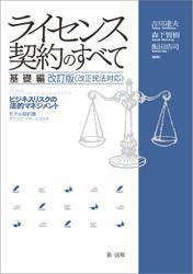 ライセンス契約のすべて 基礎編 ~ビジネスリスクの法的マネジメント~改訂版(改正民法対応)