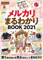 メルカリまるわかりBOOK2021【厚さ測定定規 なし電子版】