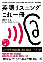 英語リスニングこれ一冊 リスニング問題に強くなる徹底トレーニング [音声DL付]