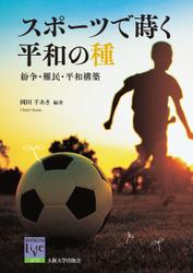 スポーツで蒔く平和の種-紛争・難民・平和構築