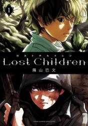 【期間限定無料配信】Lost Children
