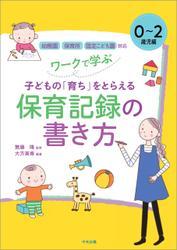 ワークで学ぶ 子どもの「育ち」をとらえる保育記録の書き方 0~2歳児編 ―幼稚園・保育所・認定こども園対応