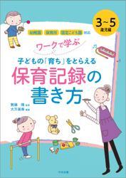 ワークで学ぶ 子どもの「育ち」をとらえる保育記録の書き方 3~5歳児編 ―幼稚園・保育所・認定こども園対応