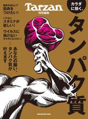 Tarzan特別編集 カラダに効く、タンパク質